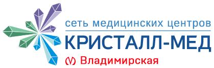 "Медицинский центр ""КРИСТАЛЛ-МЕД"" на Фёдора Абрамова"