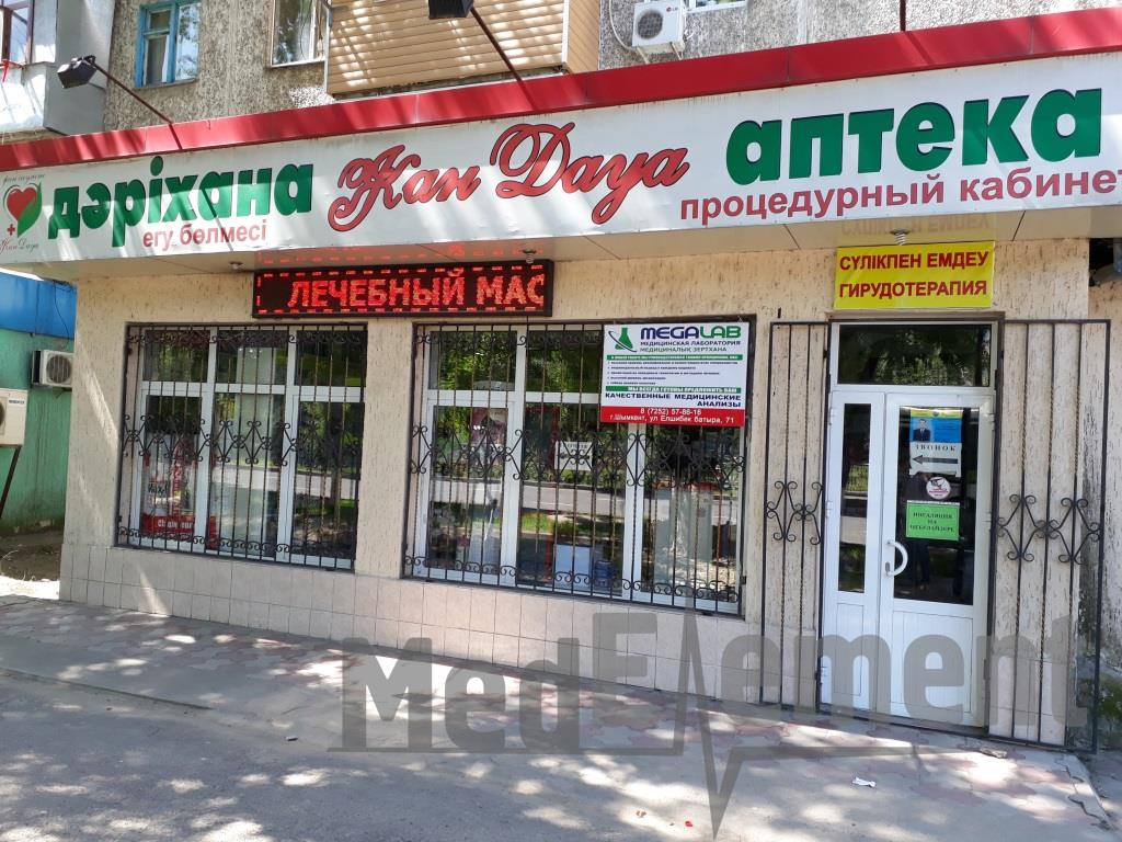 "Процедурный кабинет при аптеке ""ЖАН ДАУА"""