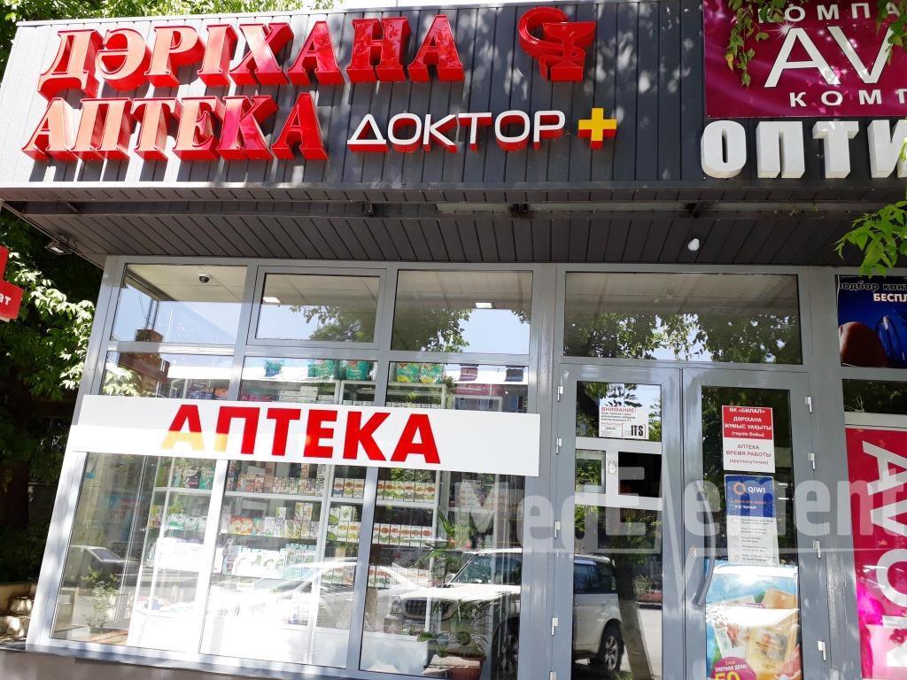 """Оптика при аптеке """"ДОКТОР +"""""""