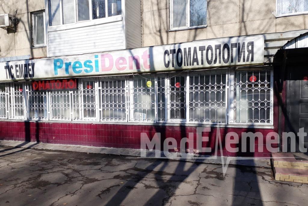 """PRESIDENT"" тіс емханасы"