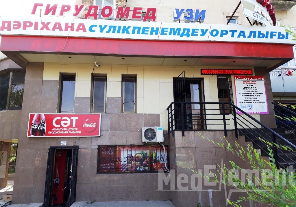 """ГИРУДОМЕД"" медицина орталығы"