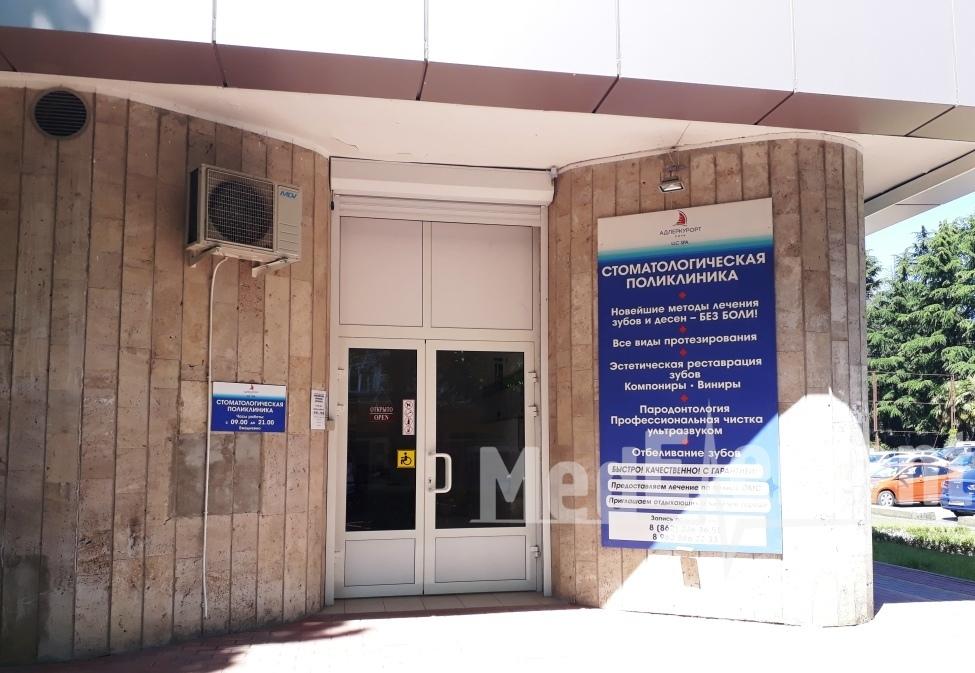 Стоматологическая поликлиника Адлеркурорта
