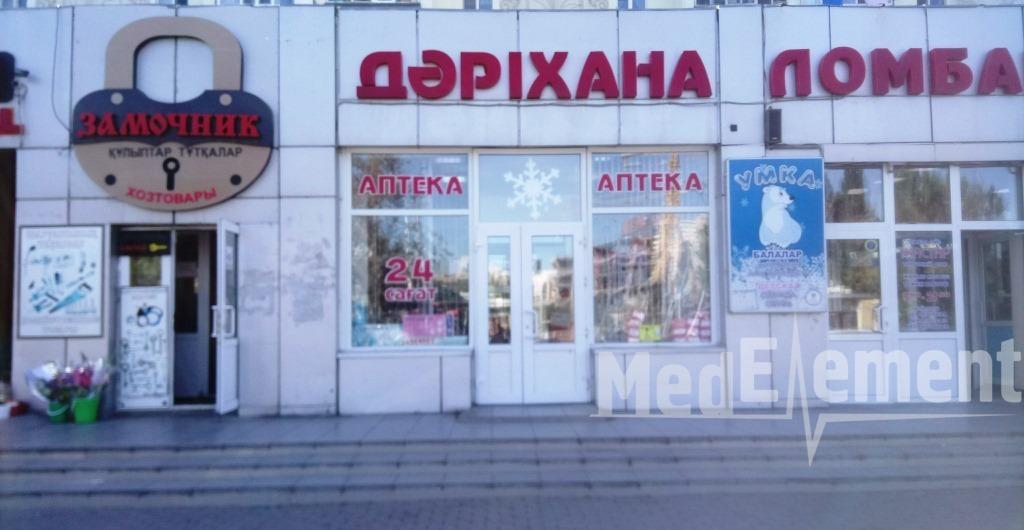Аптека на Кравцова 6