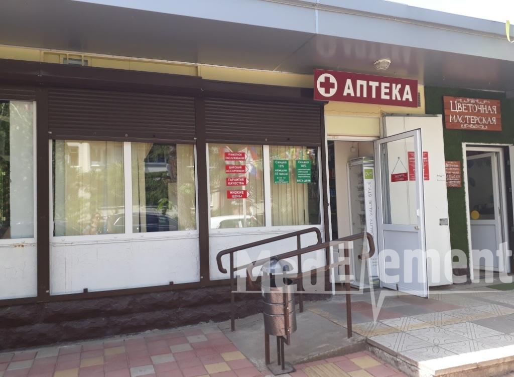 Аптека на Дивномирской 20