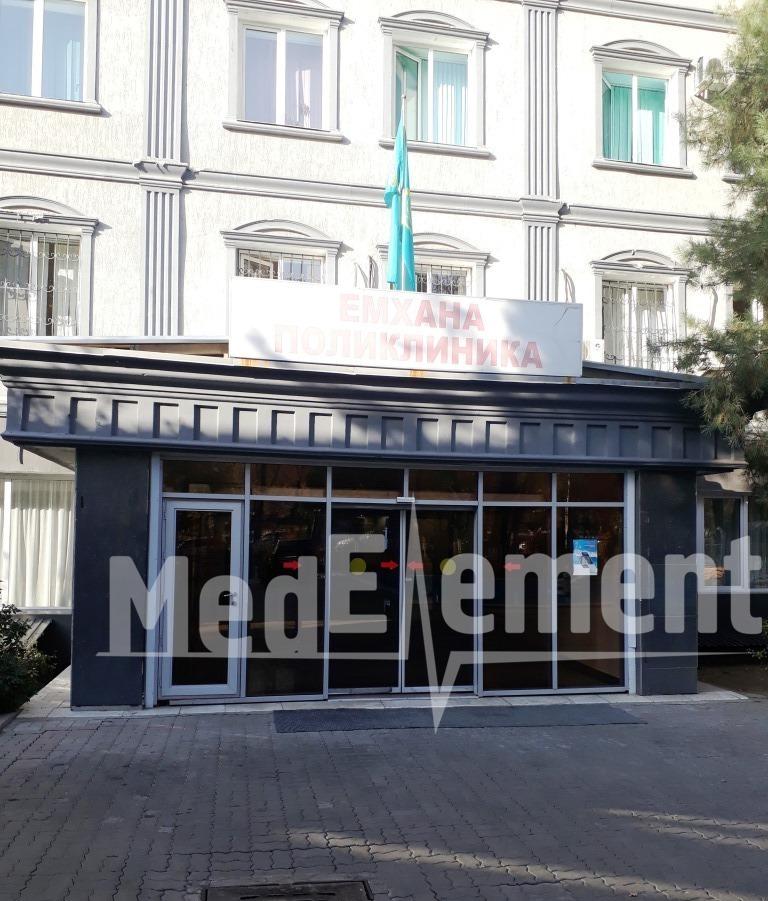 Поликлиника Медицинского центра Управления делами Президента РК