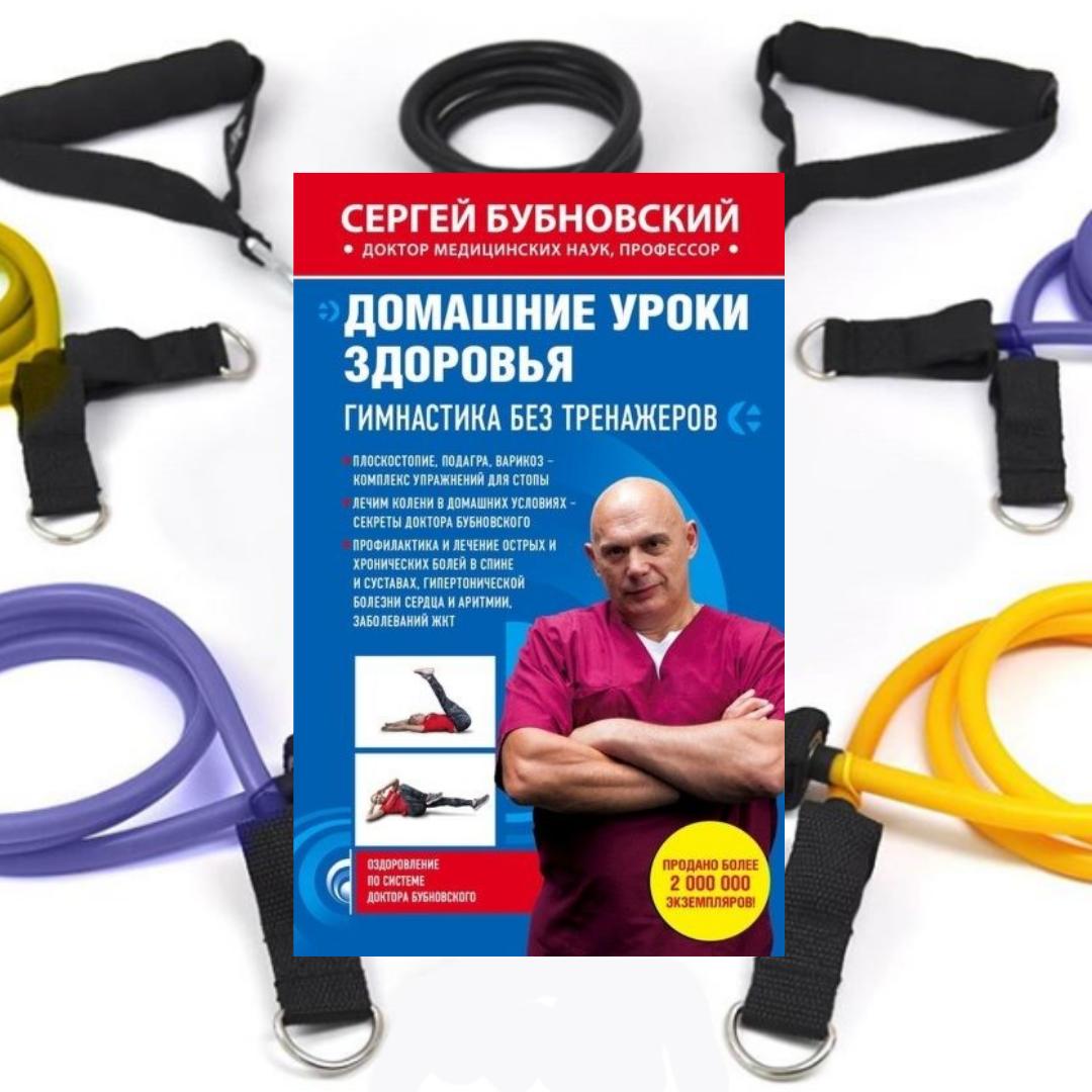 Эспандеры + книга С.М.Бубновского за 11 000 тг