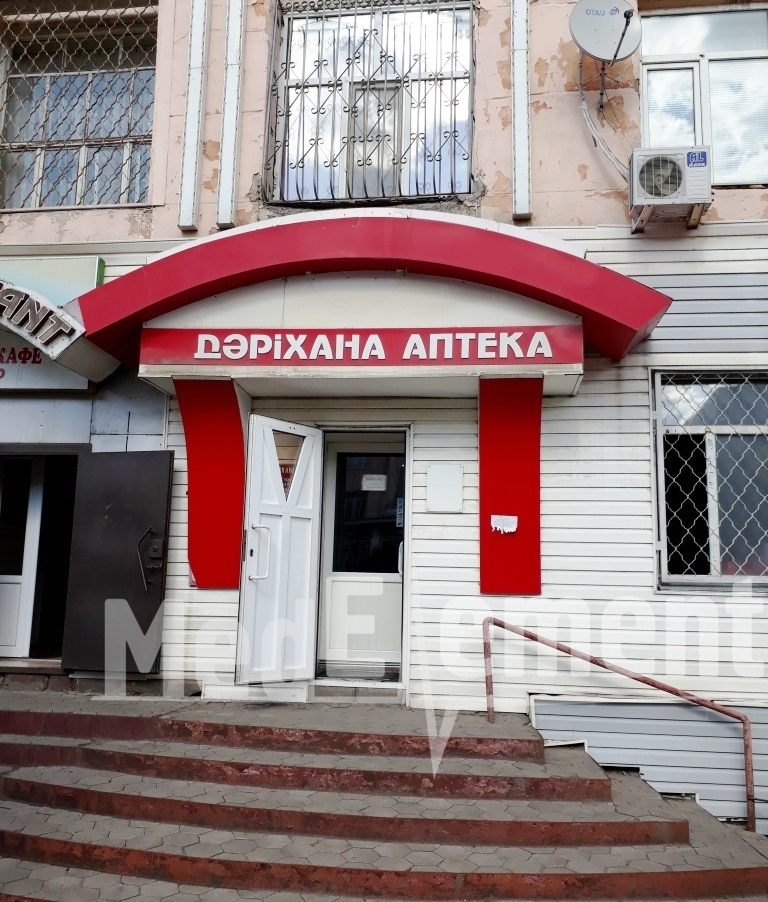 Аптека на пр. Республики 8