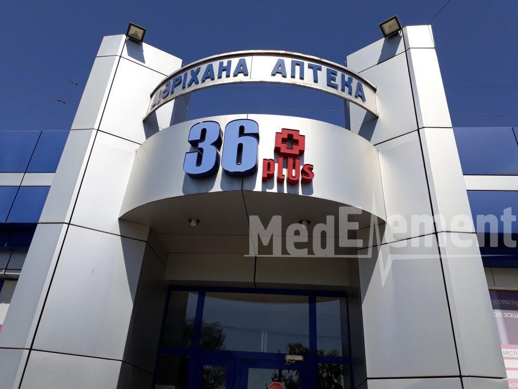 "Аптека ""36+"" на Жибек Жолы"