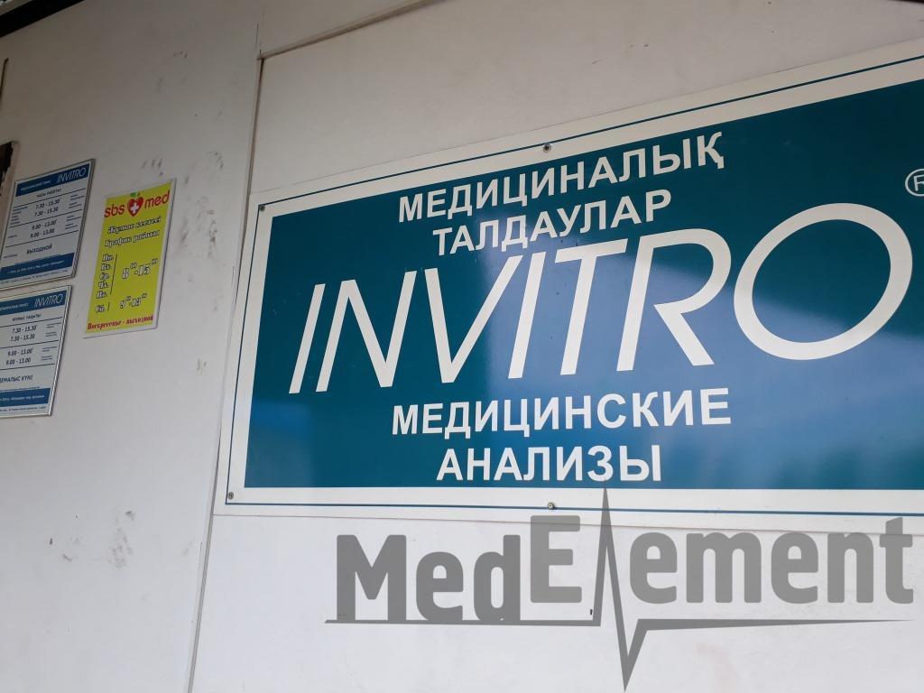"Медицинская лаборатория ""INVITRO"""