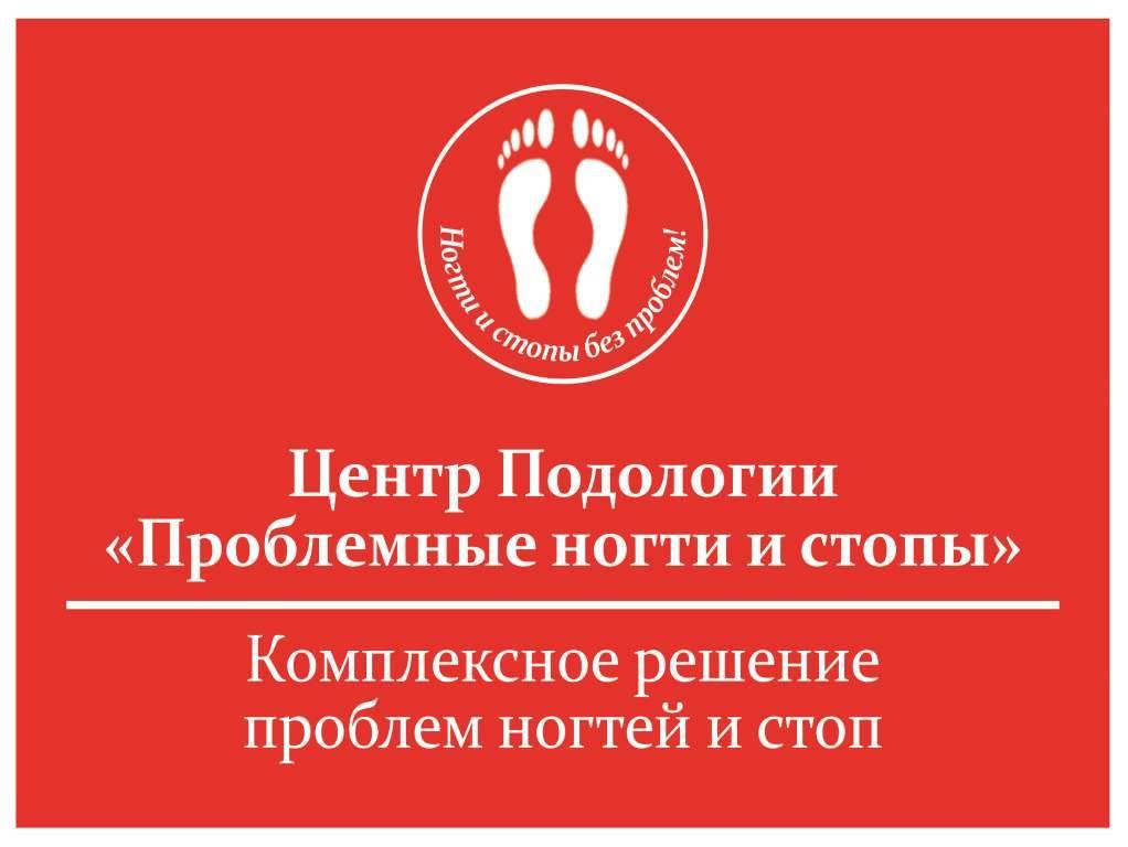 """""""ПРОБЛЕМНЫЕ НОГТИ И СТОПЫ"""" подология орталығы"""