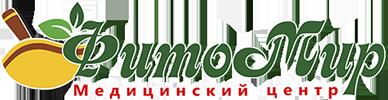 "Медицинский центр ""ФИТОМИР"""