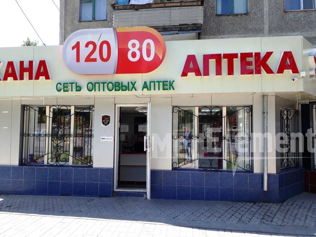 "Аптека ""120/80"" на Уалиханова"
