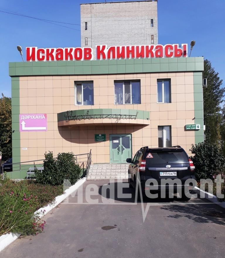 Клиника ИСКАКОВА