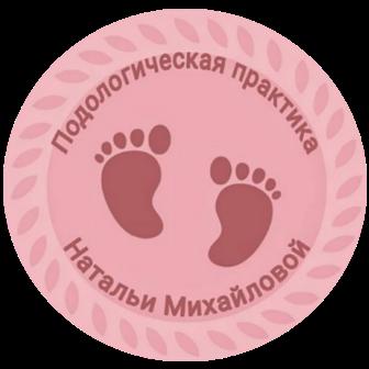 Подологическая практика Натальи Михайловой