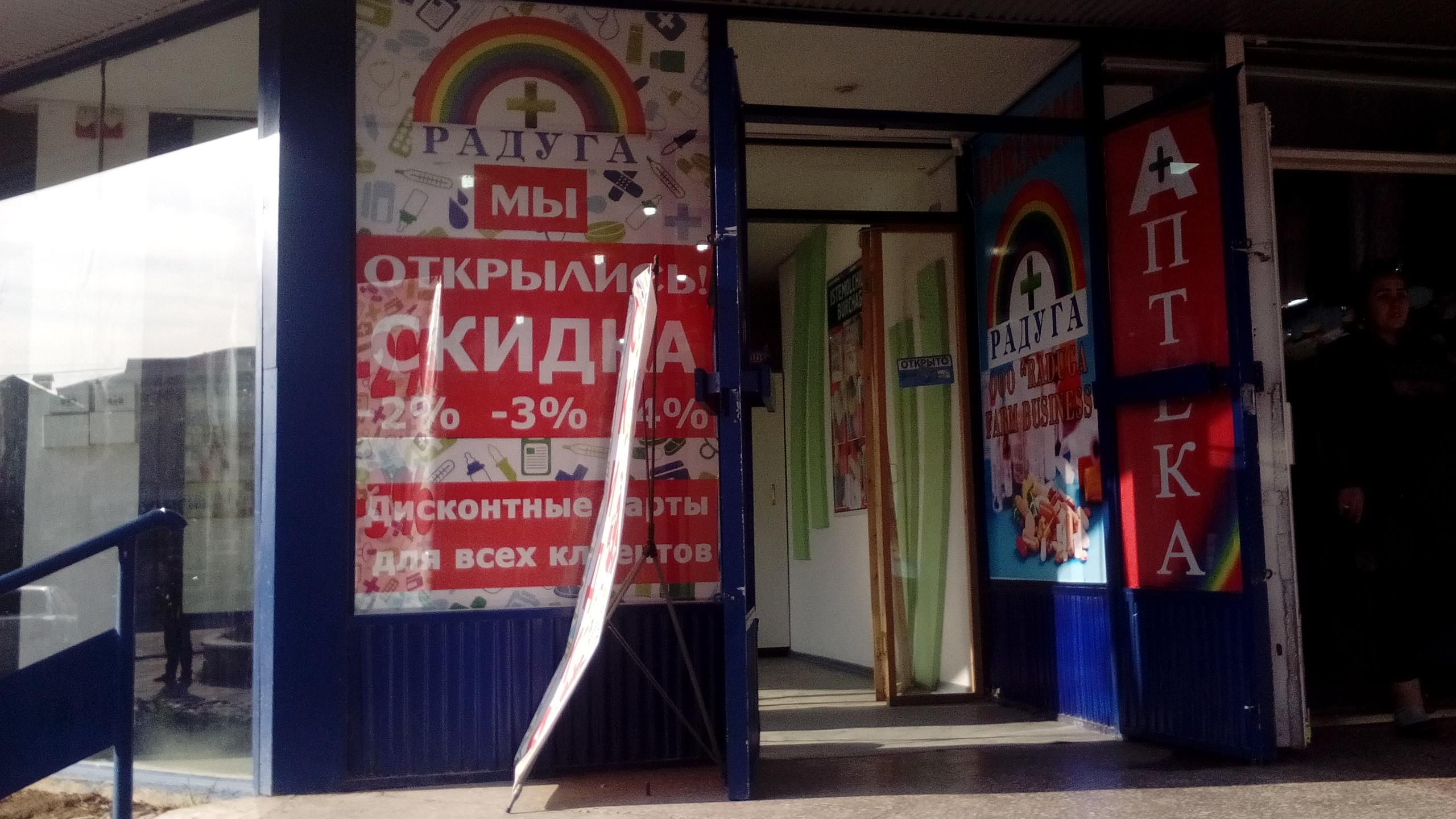 """Аптека """"РАДУГА"""" ул Валиханова"""