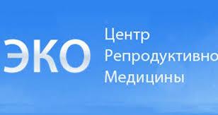 """Центр репродуктивной медицины """"ЭКО"""""""