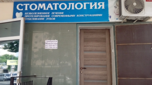 """Стоматологическая клиника """"DOCTOR XOJIEV"""""""