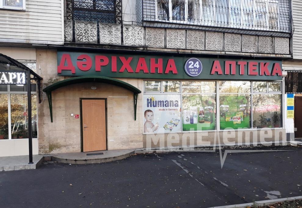 """Аптека ИП """"Молдыбаева"""""""