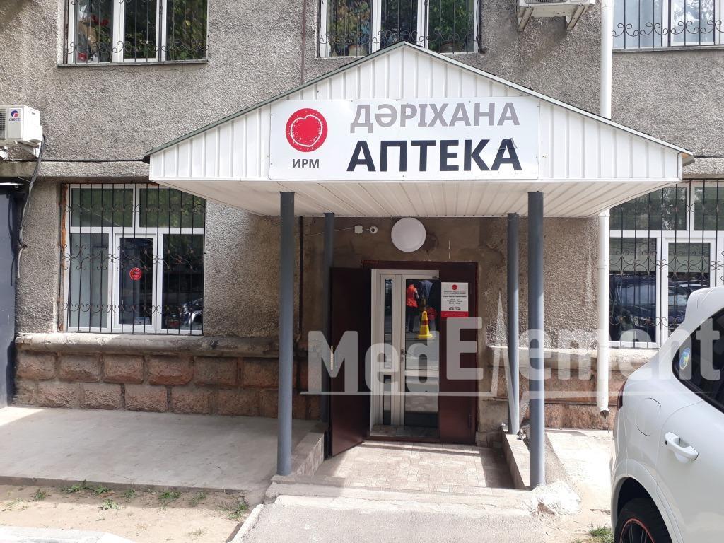 Аптека в Центре репродуктивной медицины