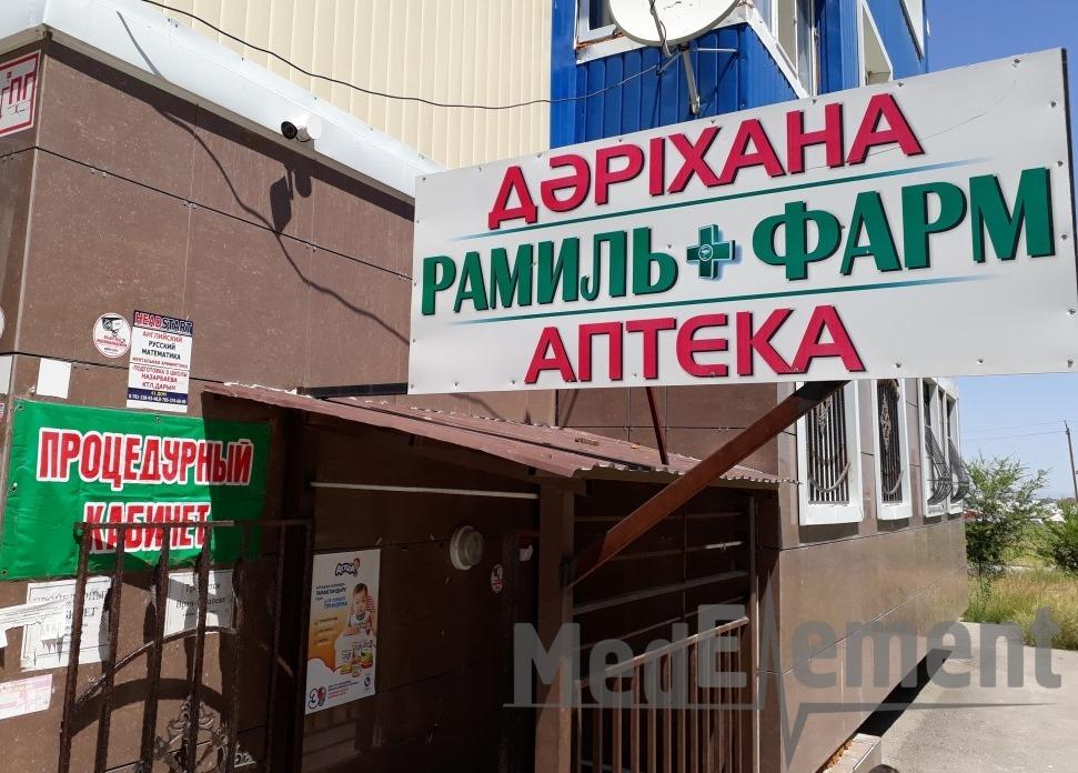 """Рәсім бөлмесі (""""РАМИЛЬ ФАРМ"""" дәріханасы)"""
