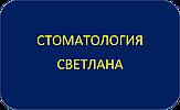 """Стоматологическая клиника """"СВЕТЛАНА"""""""