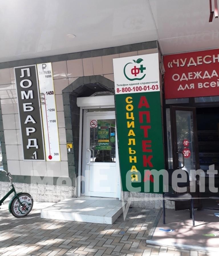 """Аптека """"СОЦИАЛЬНАЯ"""" на Кирова 52"""
