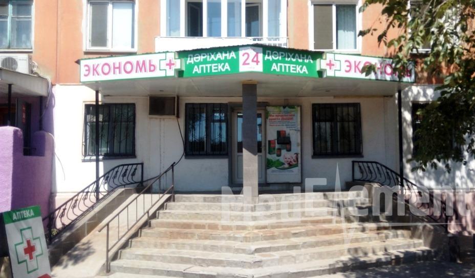 """Аптека """"ЭКОНОМЬ"""" на Уалиханова"""