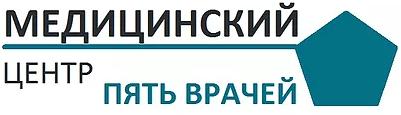 """Медицинский центр """"ПЯТЬ ВРАЧЕЙ"""""""