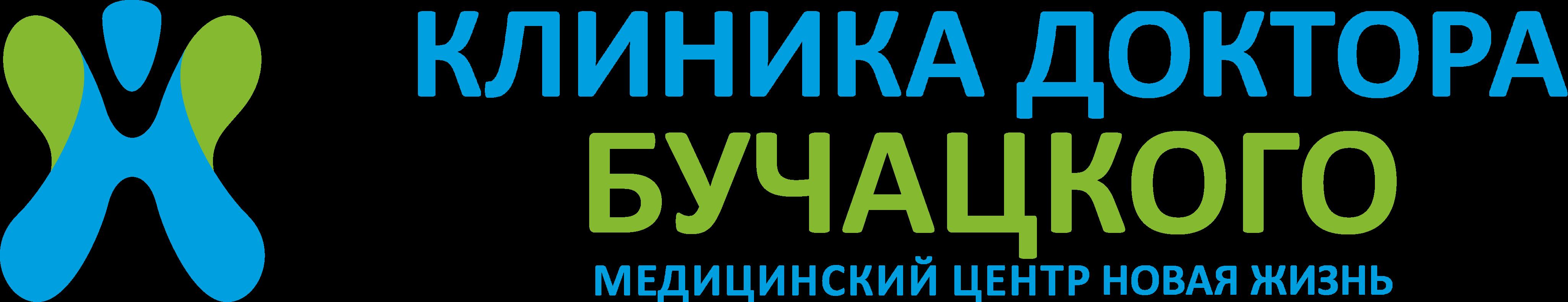 Клиника БУЧАЦКОГО