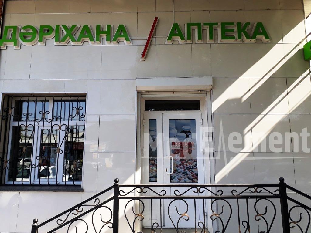 """Аптека ИП """"Икрамжанова и Ко"""""""