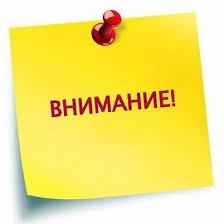 Внимание! Изменение графика приема врача на Сембинова 24