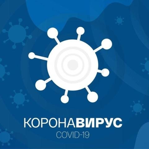 Меры профилактики коронавирусной инфекции