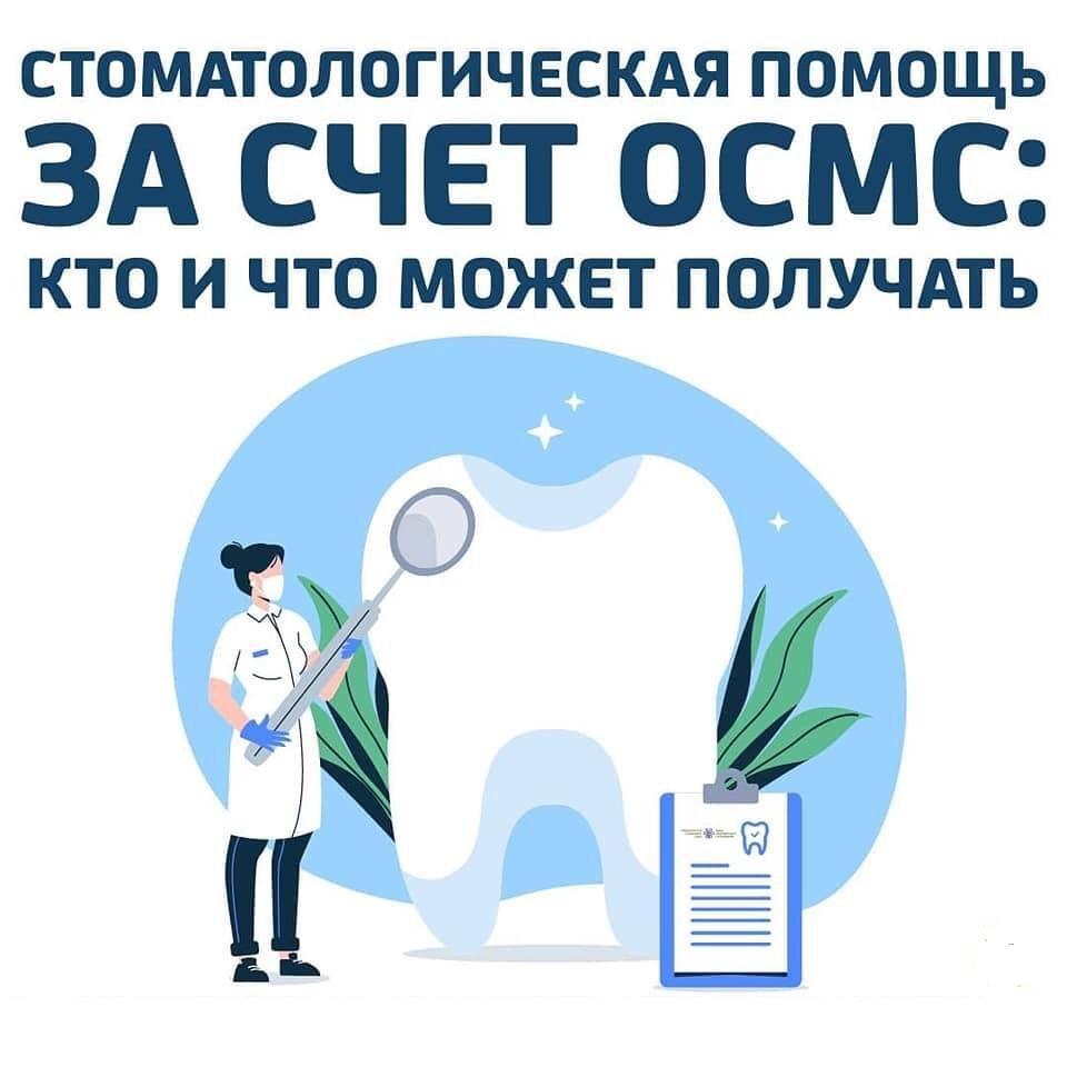 Стоматологическая помощь за счет ОСМС: кто и что может получить?