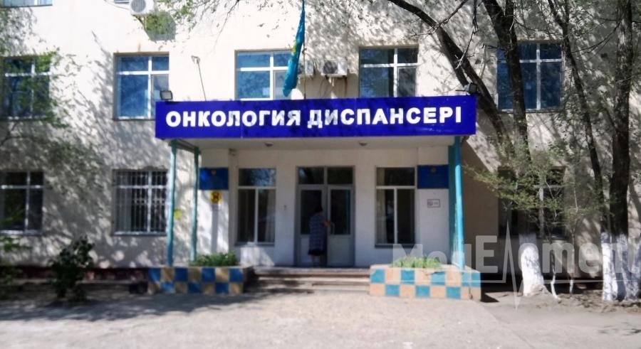 Атырауский областной онкологический диспансер
