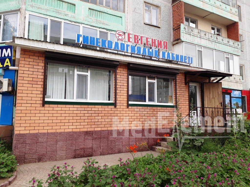 """ЕВГЕНИЯ"" гинекология кабинеті"