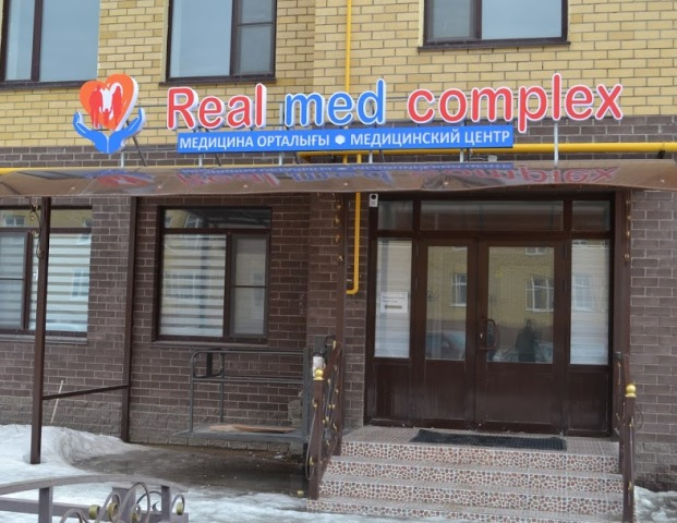 "Медицинский центр ""REAL MED COMPLEX"""
