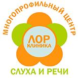 """Многопрофильный центр слуха и речи """"ЛОР КЛИНИКА"""""""