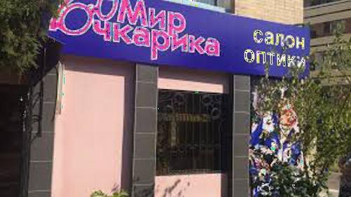 """Оптика """"МИР ОЧКАРИКА"""" №1"""