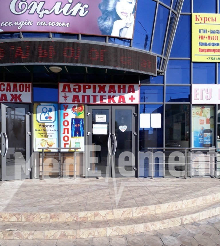 """Аптека """"ЕРБУЛАН 2"""""""