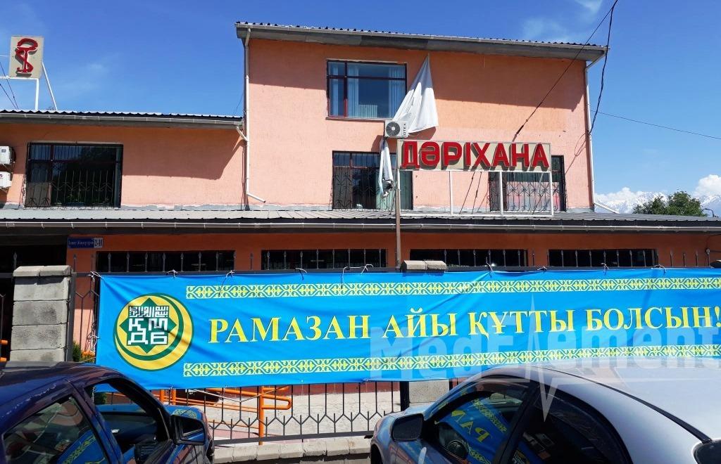 """Дәріхана (""""АЙМЕД"""" медицина орталығы)"""