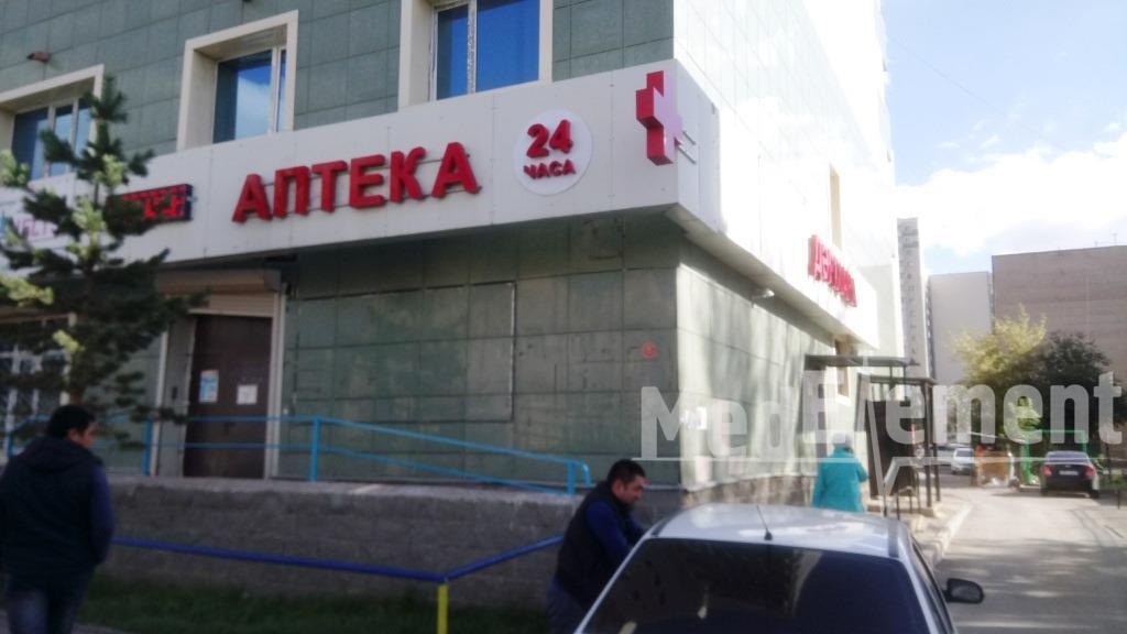 Аптека на Московской 43