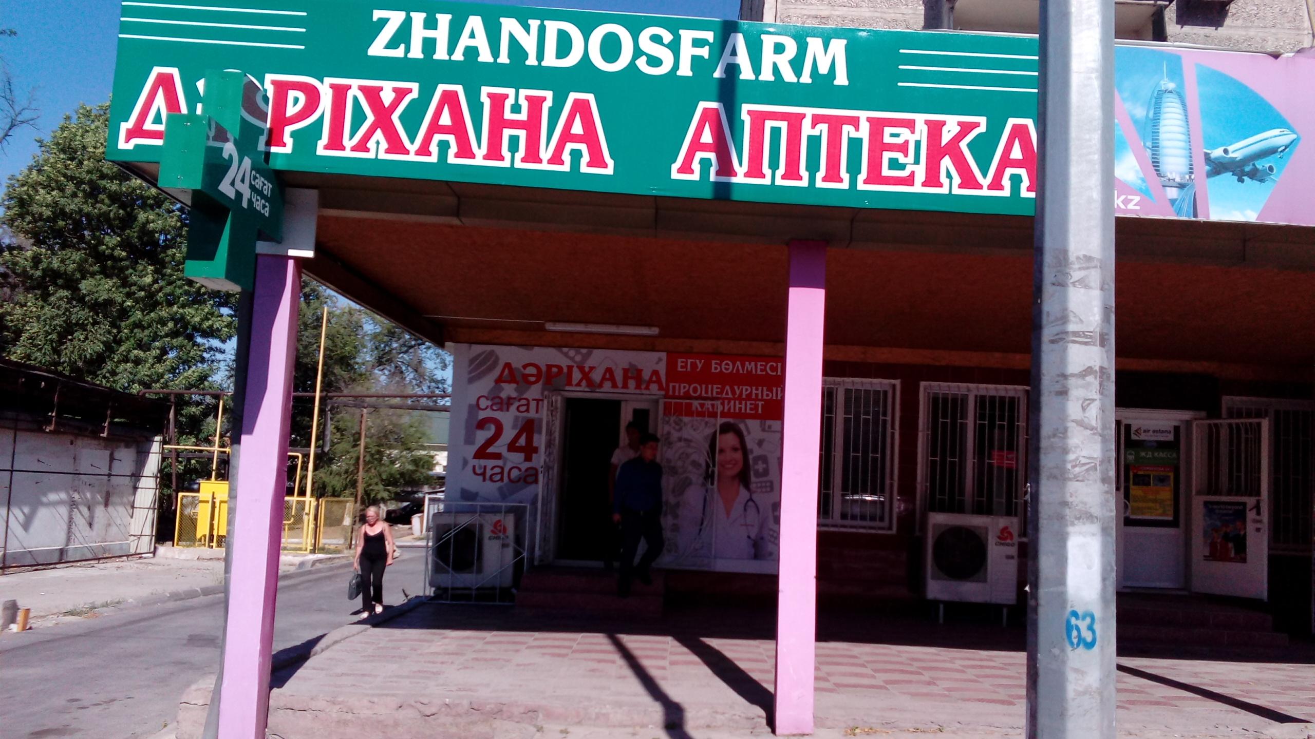 """Аптека """"ZHANDOSFARM"""""""