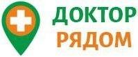 """Стоматологическая клиника """"ДОКТОР РЯДОМ"""""""