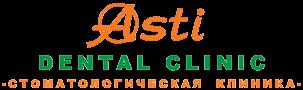 """""""ASTI"""" тіс емдеу клиникасы"""