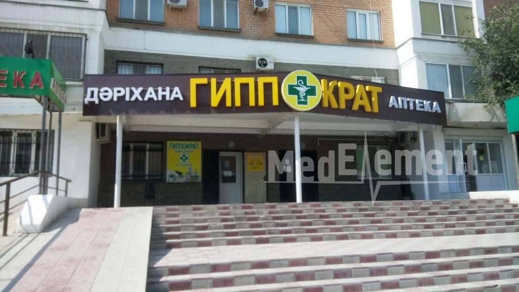 """""""ГИППОКРАТ 2"""" дәріханасы"""