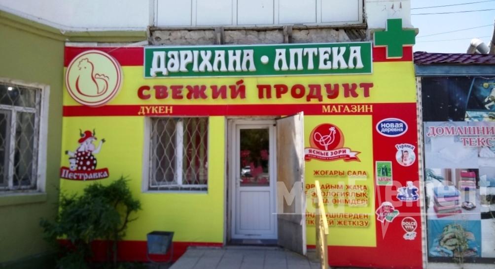 "Аптека ""ПЛЮС+"" на Ауэзова"