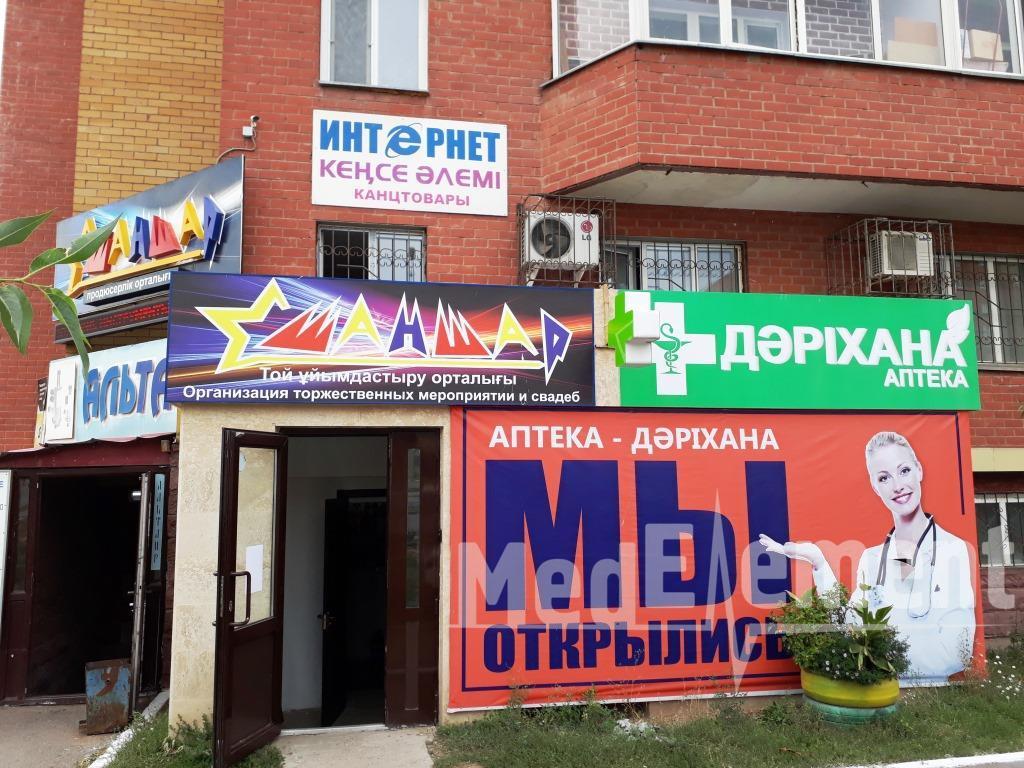 Аптека на Майлина 31