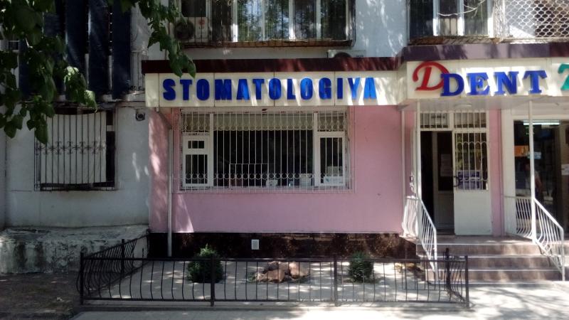 """Стоматологическая клиника """"DIAMOND DENT"""""""
