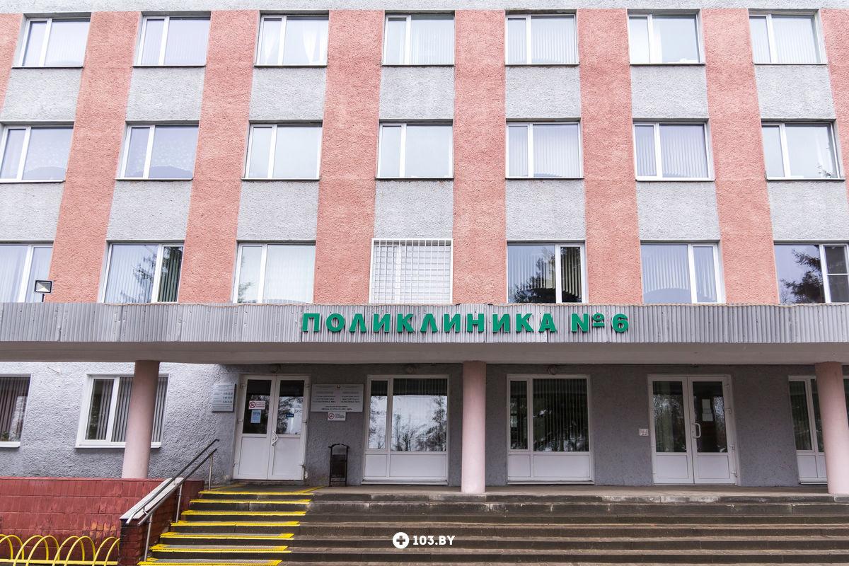 Могилевская поликлиника №6