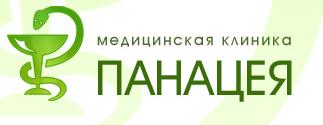 """Клиника """"ПАНАЦЕЯ"""""""